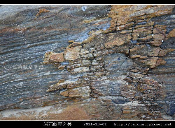 岩石紋理_01.jpg