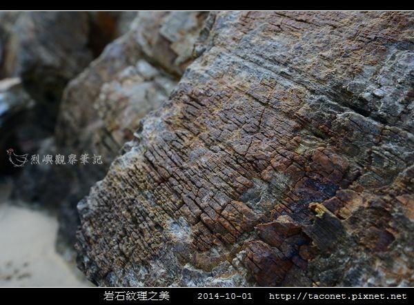 岩石紋理_04.jpg