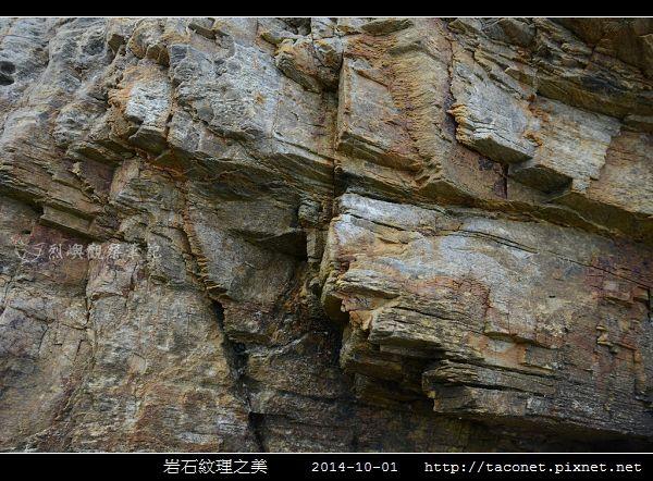 岩石紋理_03.jpg