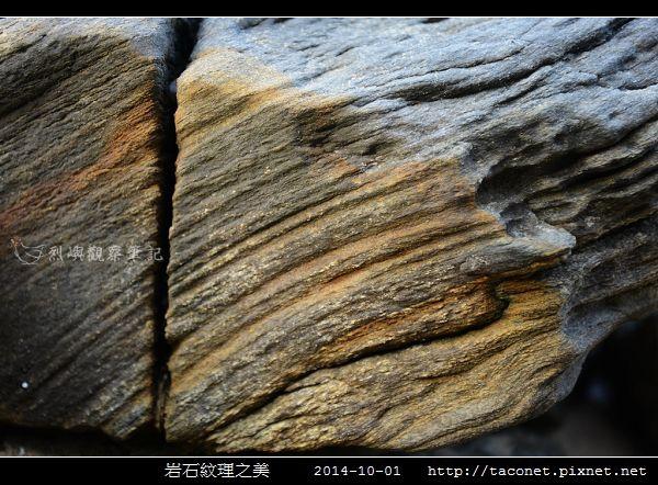岩石紋理_07.jpg