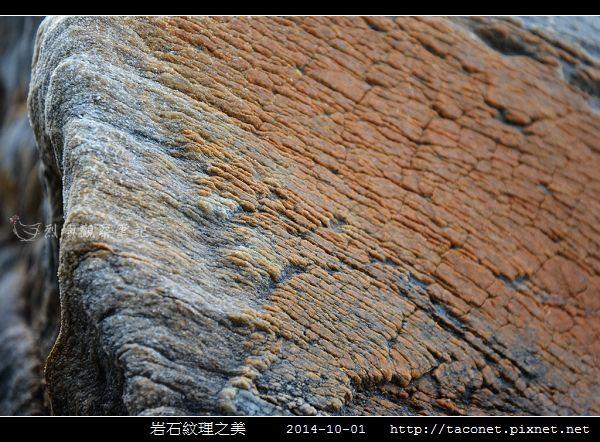 岩石紋理_10.jpg