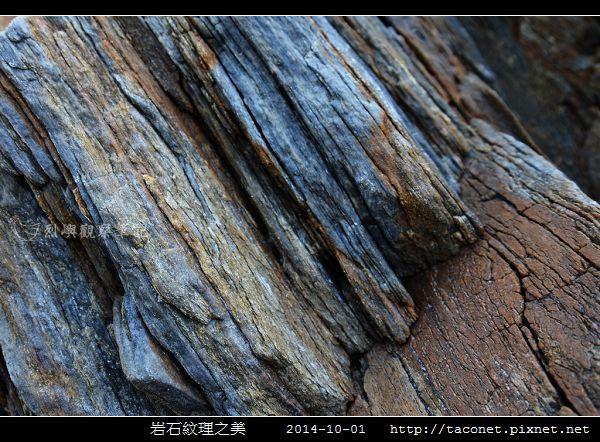 岩石紋理_12.jpg