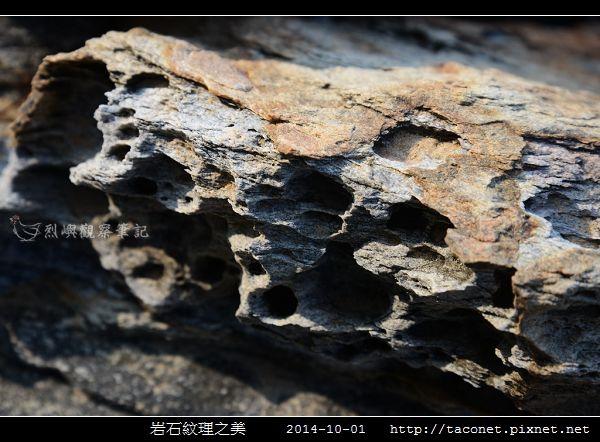 岩石紋理_13.jpg