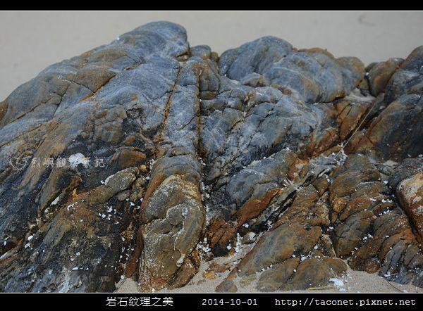 岩石紋理_14.jpg