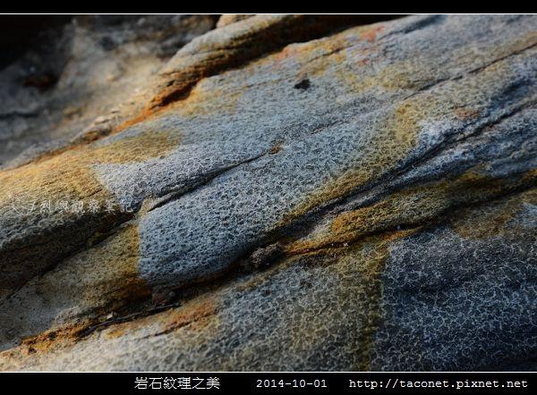 岩石紋理_15.jpg