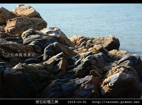 岩石紋理_16.jpg