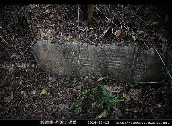 綏遠堡_03.jpg