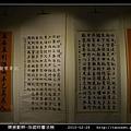 樂歲勤耕-孫國粹書法展_01.jpg