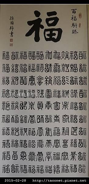 樂歲勤耕-孫國粹書法展_04.jpg