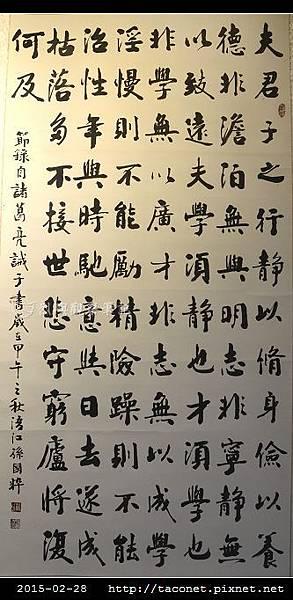 樂歲勤耕-孫國粹書法展_05.jpg