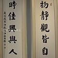 樂歲勤耕-孫國粹書法展_06.jpg