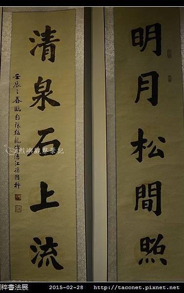 樂歲勤耕-孫國粹書法展_07.jpg