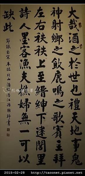 樂歲勤耕-孫國粹書法展_08.jpg