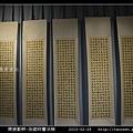 樂歲勤耕-孫國粹書法展_12.jpg