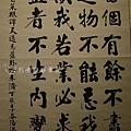 樂歲勤耕-孫國粹書法展_13.jpg