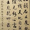 樂歲勤耕-孫國粹書法展_14.jpg