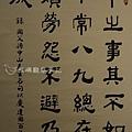樂歲勤耕-孫國粹書法展_15.jpg