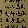 樂歲勤耕-孫國粹書法展_16.jpg