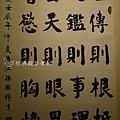 樂歲勤耕-孫國粹書法展_17.jpg