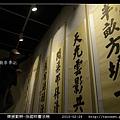 樂歲勤耕-孫國粹書法展_18.jpg