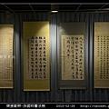 樂歲勤耕-孫國粹書法展_20.jpg