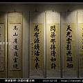 樂歲勤耕-孫國粹書法展_21.jpg