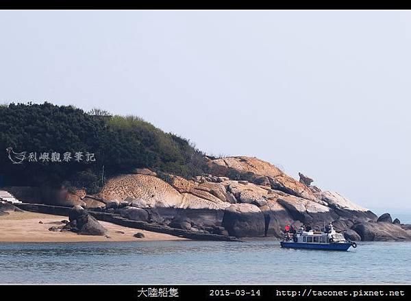 大陸船隻_01.jpg