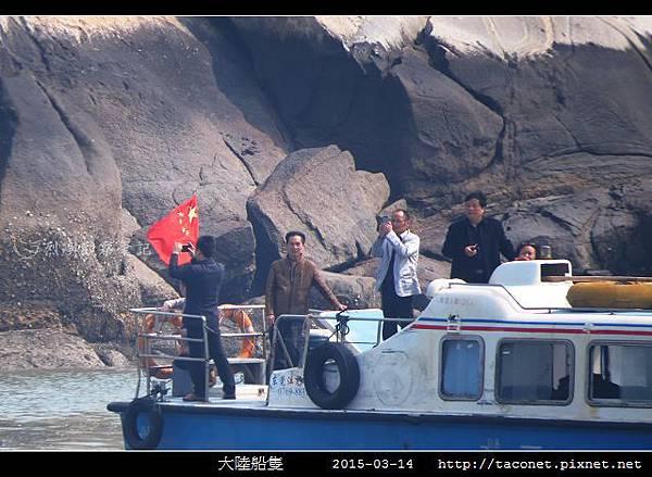 大陸船隻_02.jpg
