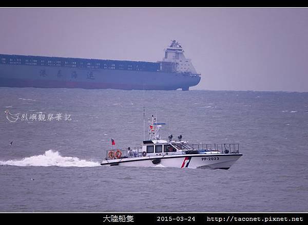 大陸船隻_04.jpg