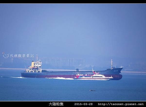 大陸船隻_05.jpg