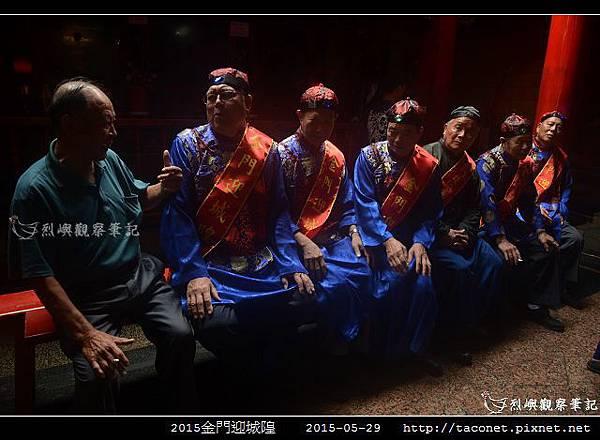 2015金門迎城隍_01.jpg