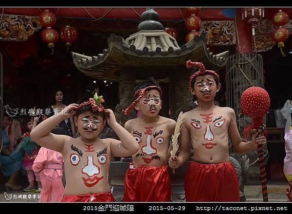 2015金門迎城隍_05.jpg
