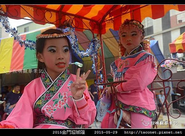 2015金門迎城隍_09.jpg