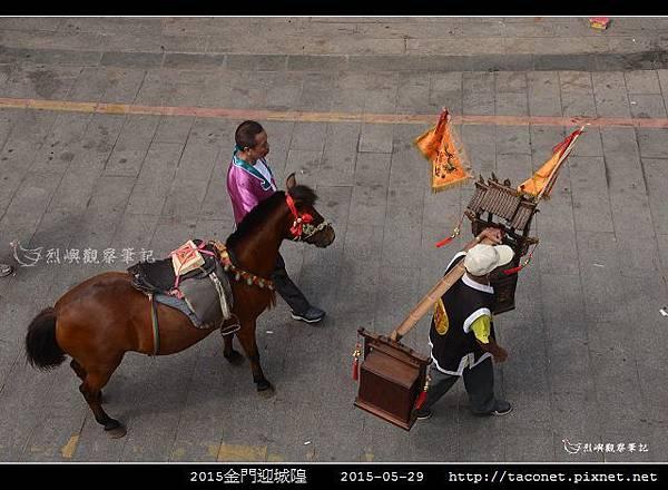 2015金門迎城隍_39.jpg