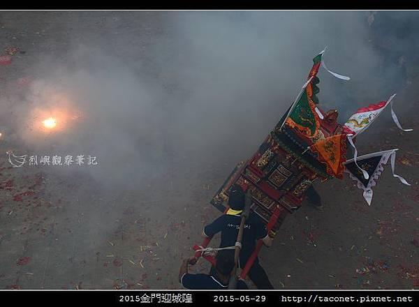 2015金門迎城隍_68.jpg
