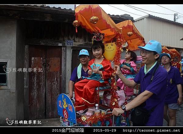 2015金門迎城隍_81.jpg