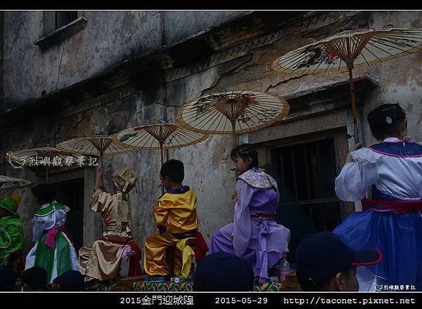 2015金門迎城隍_89.jpg