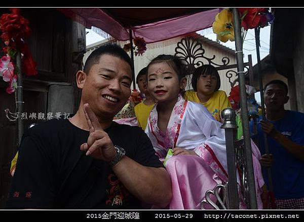 2015金門迎城隍_94.jpg