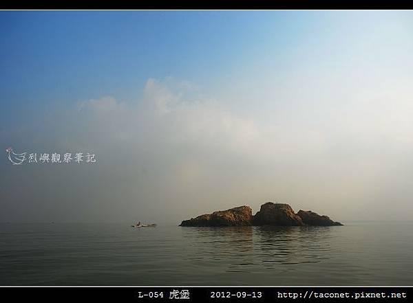 L-054虎堡_19.jpg