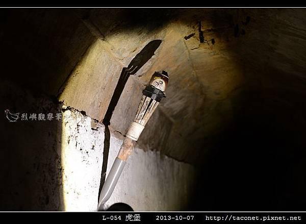 L-054虎堡_24.jpg