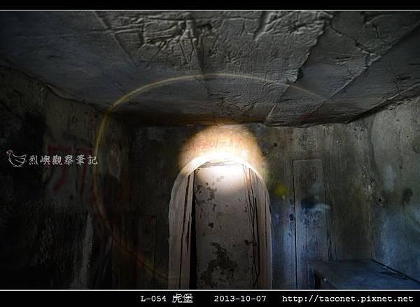 L-054虎堡_27.jpg
