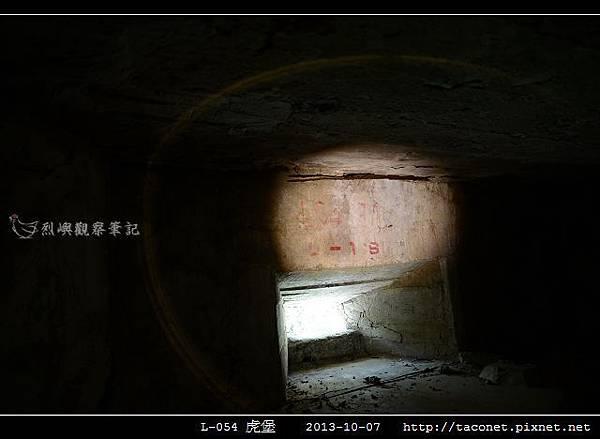 L-054虎堡_29.jpg
