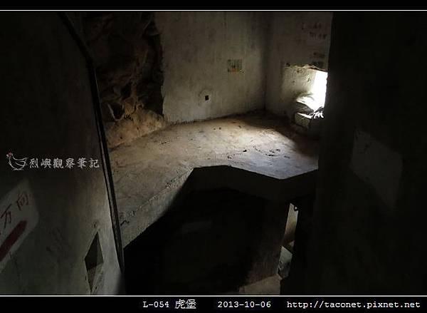 L-054虎堡_77.jpg