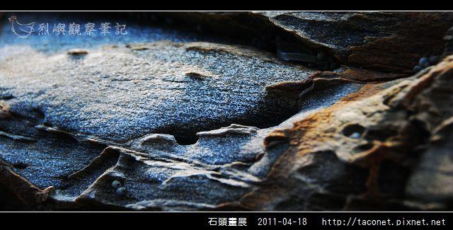 石頭畫展_19.jpg