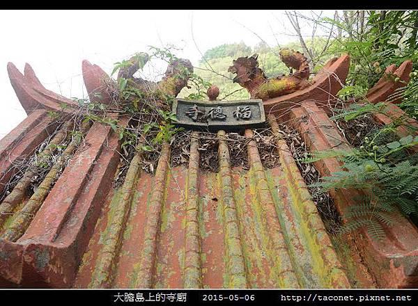 大膽島上的廟宇_09.jpg