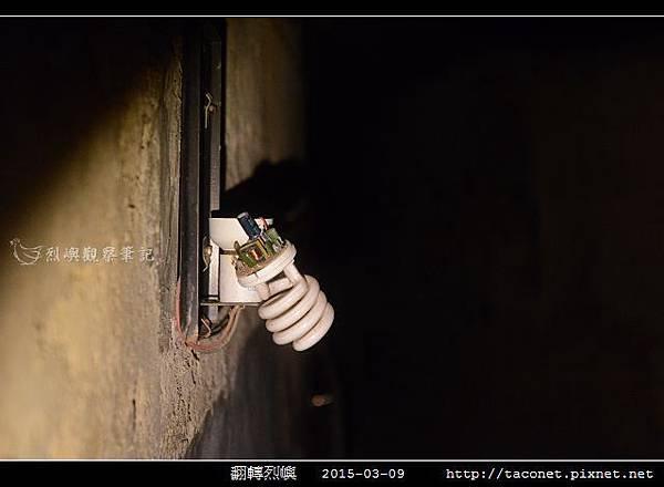 翻轉烈嶼_11.jpg