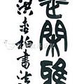 意涉閑雅-洪松柏書法展-00.jpg