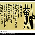 意涉閑雅-洪松柏書法展-01.jpg