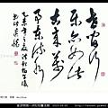 意涉閑雅-洪松柏書法展-02.jpg