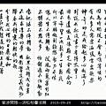 意涉閑雅-洪松柏書法展-03.jpg
